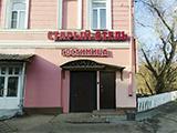 Хостел Бугров, Нижний Новгород